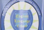 Откриване на учебната 2011-2012г. -15